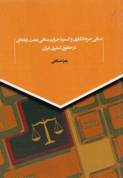 مبانی جرم انگاری و گستره جرایم منافی عفت رایانه ای در حقوق کیفری ایران