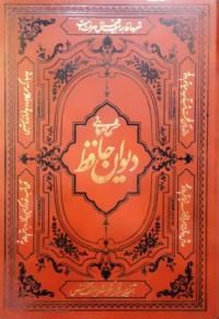 شرح عرفانی دیوان حافظ (نفیس - با قاب)