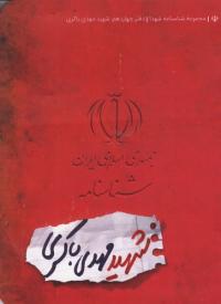 مجموعه شناسنامه شهدا - جلد چهاردهم: شهید مهدی باکری
