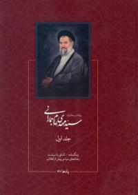 روایات و خاطرات سید مهدی امام جمارانی (دوره دو جلدی)