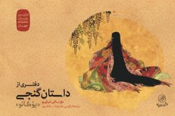 دفتری از داستان گنجی (یوگائو): اولین رمان عاشقانه جهان