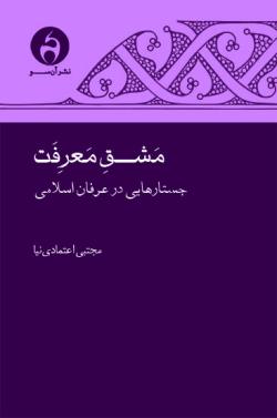 مشق معرفت: جستارهایی در عرفان اسلامی