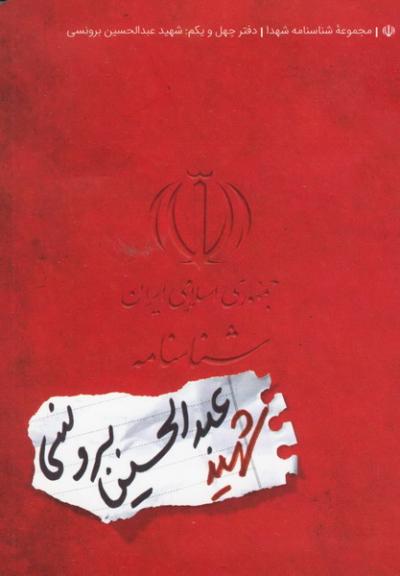 مجموعه شناسنامه شهدا - جلد چهل و یکم: شهید عبدالحسین برونسی