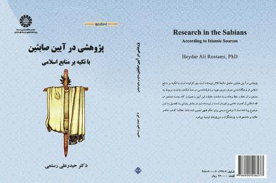 پژوهشی در آیین صابئین: با تکیه بر منابع اسلامی