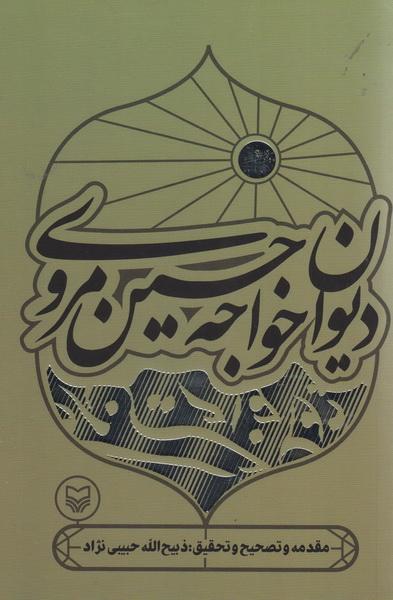 دیوان خواجه حسین مروی از سرایندگان سده دهم هجری قمری