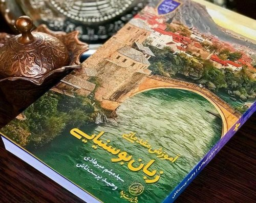 آموزش مقدماتی زبان بوسنیایی برای فارسی زبانان