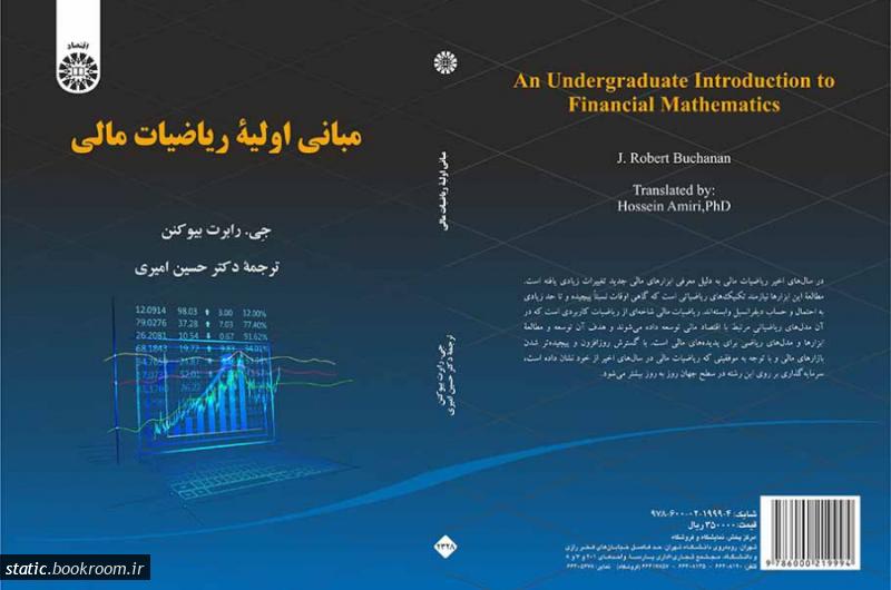 مبانی اولیه ریاضیات مالی