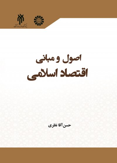 اصول و مبانی اقتصاد اسلامی