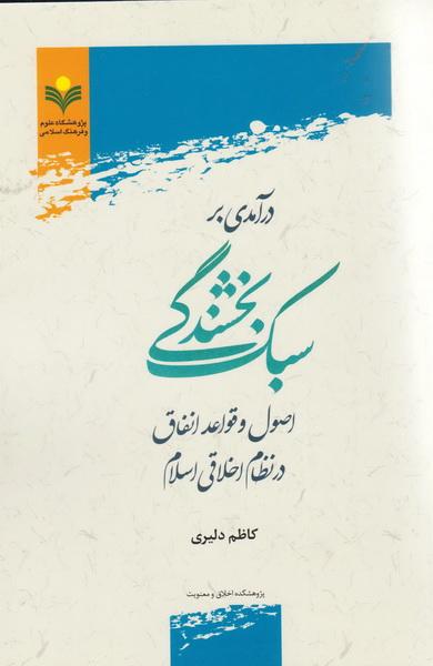 درآمدی بر سبک بخشندگی: اصول و قواعد انفاق در نظام اخلاقی اسلام