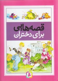 قصه هایی برای دختران
