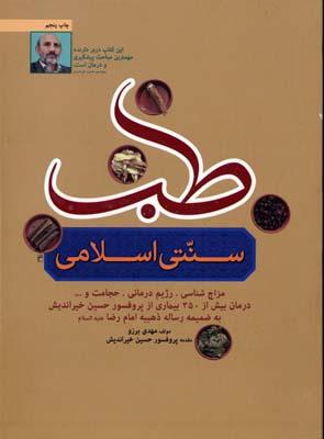 طب سنتی اسلامی