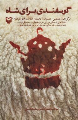 گوسفندی برای شاه