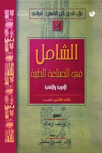 ترجمه کتاب الشامل فی الصناعه الطبیه - جلد هفتم