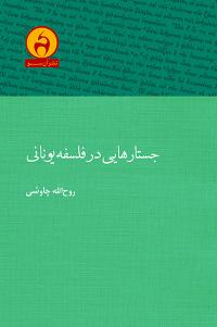 جستارهایی در فلسفه یونانی