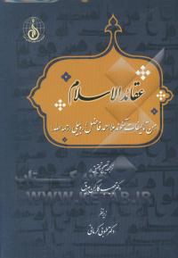 عقاید الاسلام