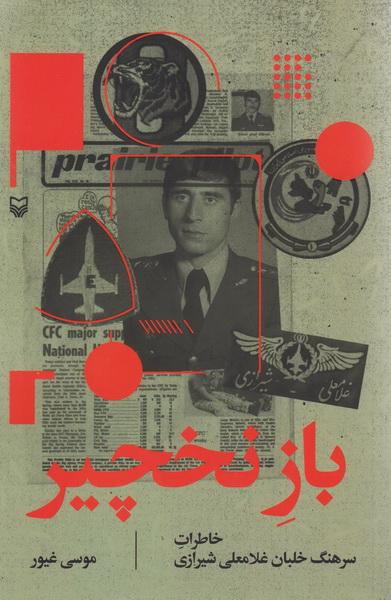 باز نخچیر: خاطرات سرهنگ خلبان غلامعلی شیرازی