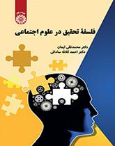 فلسفه تحقیق در علوم اجتماعی