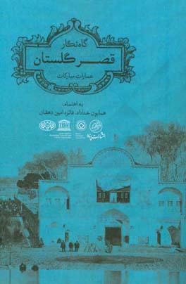 گاه نگار قصر گلستان