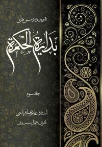 تقریر درس های بدایه الحکمه استاد فیاضی - جلد سوم