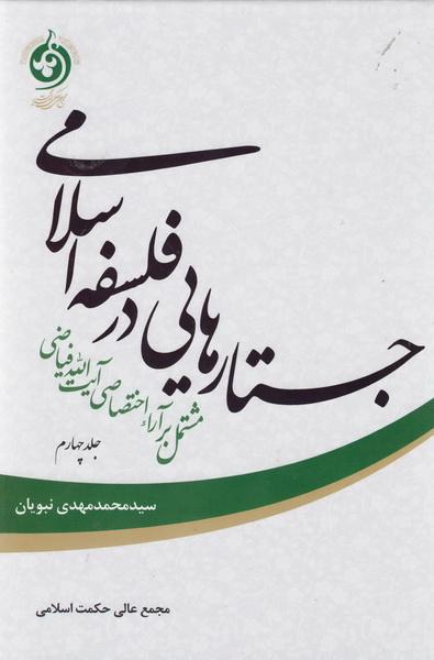 جستارهایی در فلسفه اسلامی: مشتمل بر آراء اختصاصی آیت الله فیاضی - جلد چهارم