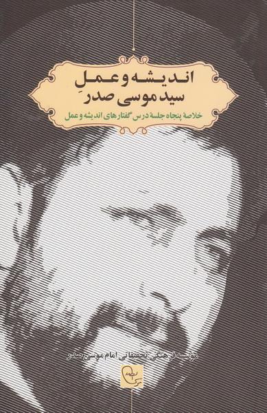 اندیشه و عمل سید موسی صدر: خلاصه 50 جلسه درس گفتار های اندیشه و عمل
