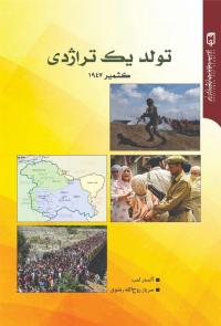 تولد یک تراژدی: کشمیر 1947