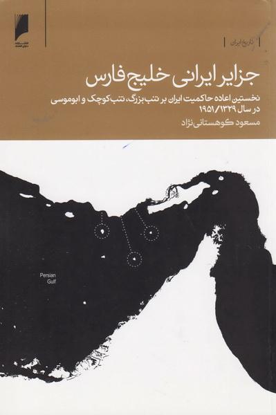 جزایر ایرانی خلیج فارس: نخستین اعاده حاکمیت ایران بر تنب بزرگ، تنب کوچک و ابوموسی در سال 1951/1329