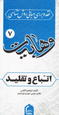 وهابیت 7: اتباع و تقلید