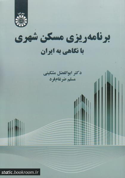 برنامه ریزی مسکن شهری: با نگاهی به ایران