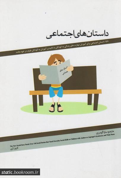داستان های اجتماعی: 158 داستان اجتماعی برای آموزش مهارت های زندگی به کودکان
