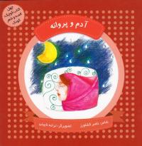چهل کتاب کوچک، قصه و شعر کودک: آدم و پروانه