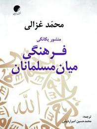 منشور یگانگی فرهنگی بین مسلمانان