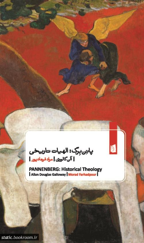 پانن برگ: الهیات تاریخی