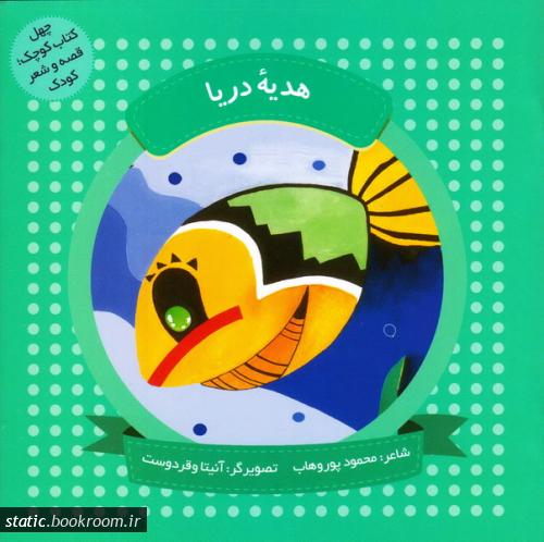 چهل کتاب کوچک، قصه و شعر کودک: هدیه دریا