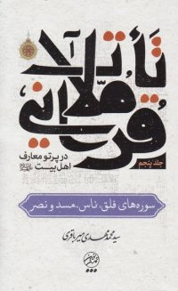 تاملات قرآنی در پرتو معارف اهل بیت علیهم السلام - جلد پنجم