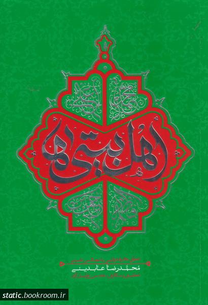 اهل بیتی ها: تحقق خانواده ولایی با مجالس حسینی