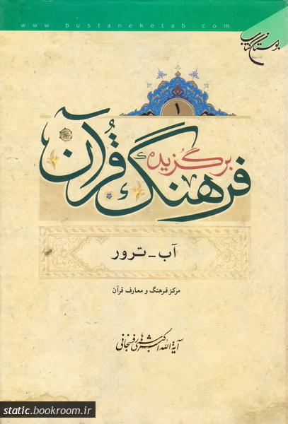 برگزیده فرهنگ قرآن (دوره چهار جلدی)