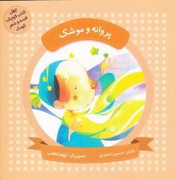چهل کتاب کوچک، قصه و شعر کودک: پروانه و موشک