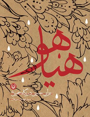 هیاهو: عزای حسینی در نگاه خمینی
