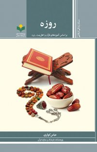 روزه بر اساس آموزه های قرآن و اهل بیت علیهم السلام
