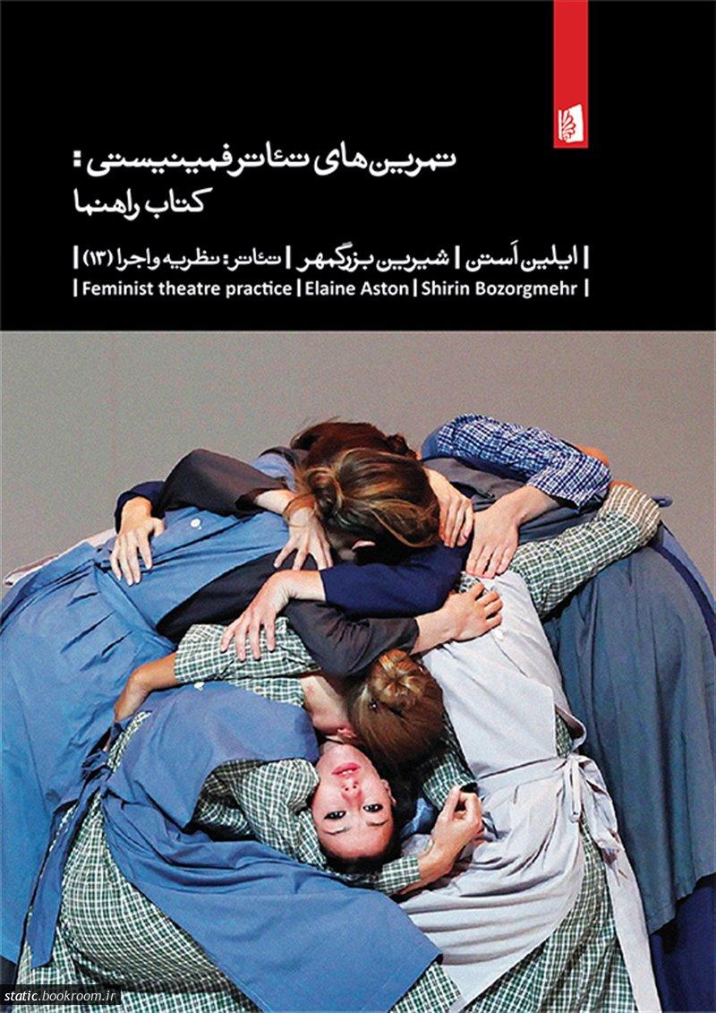 تمرین های تئاتر فمینیستی: کتاب راهنما