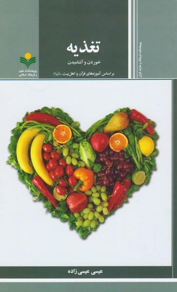 تغذیه: خوردن و آشامیدن بر اساس آموزه های قرآن و اهل بیت علیهم السلام