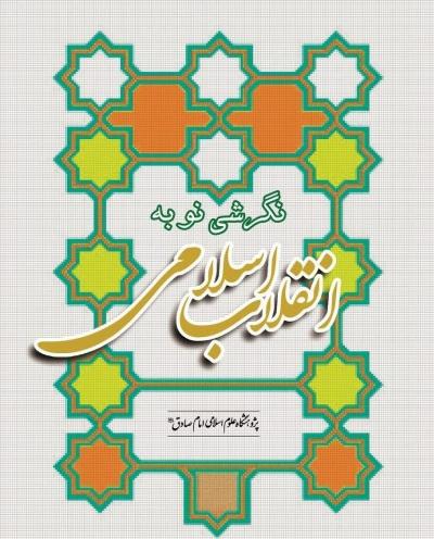 نگرشی نو به انقلاب اسلامی