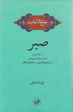 جامع الاحادیث صبر: 5700 حدیث، 2082 سرعنوان (موضوع فرعی) و ترجمه ی فارسی در صفحه ی مقابل