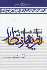 نگاهی به نظریه انتظار در اندیشه حضرت آیت الله العظمی خامنه ای (حفظه الله)