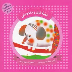 چهل کتاب کوچک، قصه و شعر کودک: قصه فیل و دندونش