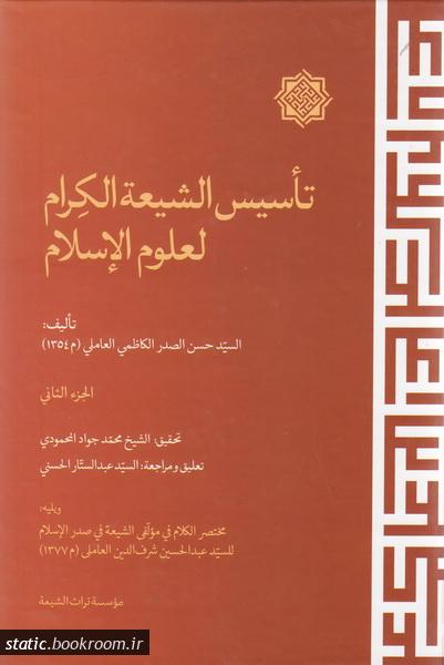 تاسیس الشیعه الکرام لعلوم الاسلام - الجزء الثانی