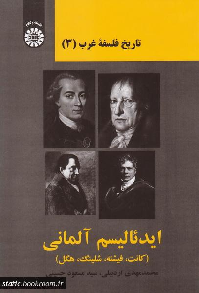 تاریخ فلسفه غرب (3): ایدئالیسم آلمانی