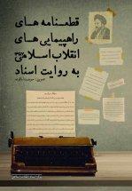 قطعنامه های راهپیمایی های انقلاب اسلامی به روایت اسناد