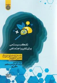 تفکر سیستمی برای تغییر اجتماعی؛ راهنمای کاربردی برای حل مسائل پیچیده